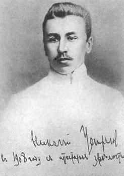 Устрялов Николай Васильевич