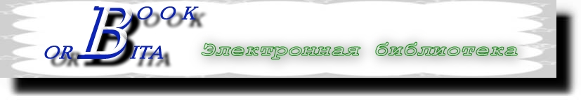 приключения - электронная библиотека